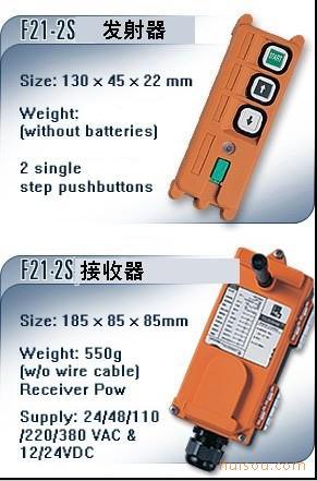 台湾禹鼎工业无线遥控器