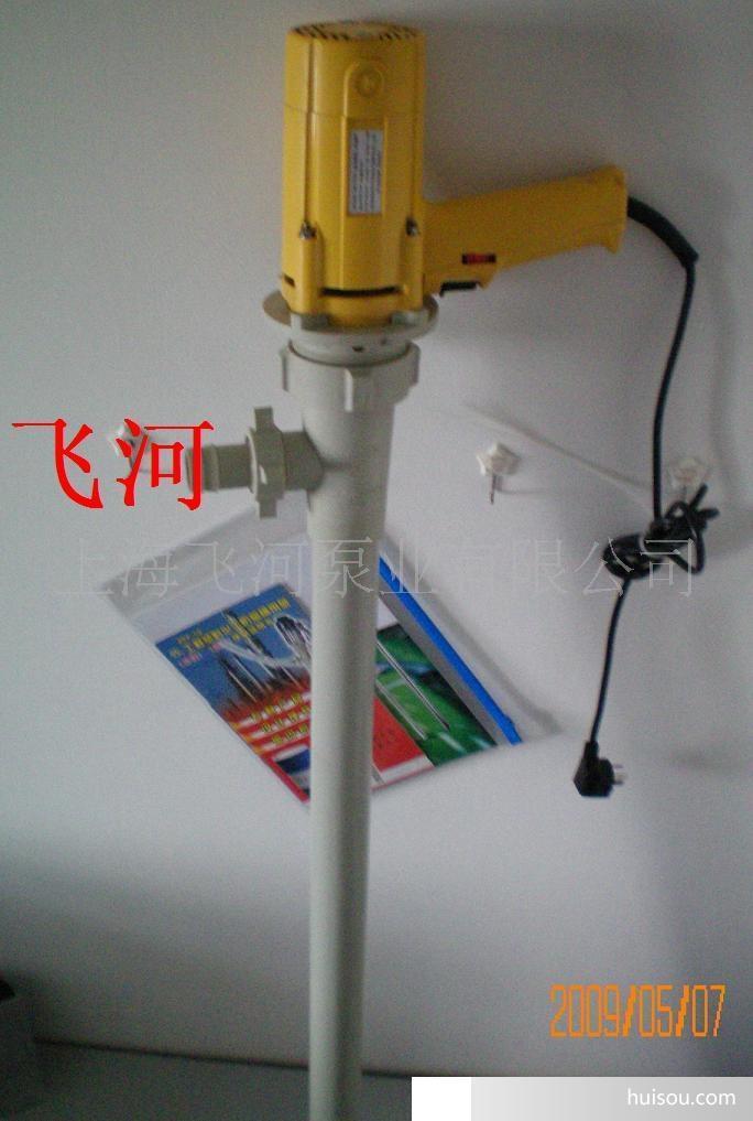 供应飞河rpp-50塑料电动桶泵//轴流式