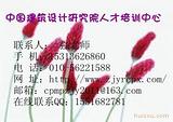 中国建筑设计研究院人才培训中心