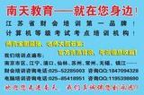 2012年镇江会计培训