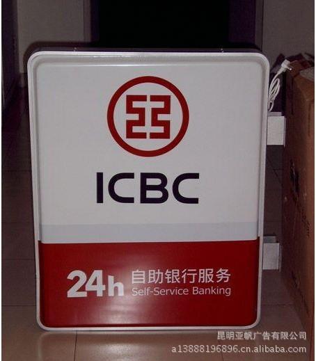 灯箱价格 工行建行农行中国银行汇丰银行各大银行标识系统挂墙海报批