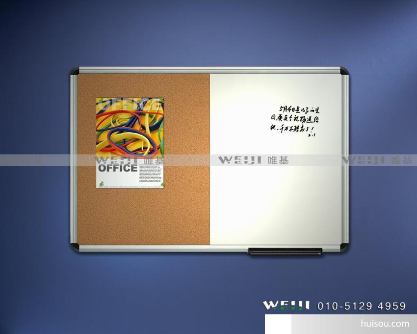 唯基软木板是公司办公室、学校等发布留言及公告的理想工具,唯基软木板可以使用软木钉将留言条、照片等扎在软木板上,环保、时尚。 唯基软木板边框有PVC木纹框、实木框、铝合金框、不锈钢框等可供选择,有多种常规尺寸,唯基软木板广泛适用于告示、留言、计划、演示、教学等多种用途,亦能满足办公、学习对软木板高品质的需求。唯基软木板特殊规格可按用户需要订做。想扎就扎,想留就留-展现自我风采! 生活的美无处不在,让我们把生活中的美展现出来 画在黑板上,钉在留言板上, 享受。体验另一种生活~~ 喜欢就不要错过哦! 联系方式;