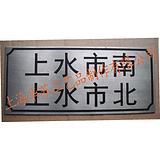承接不锈钢标牌激光雕刻喷砂,厂牌定制铝质标牌定制,机械标牌加工【厂家直销】