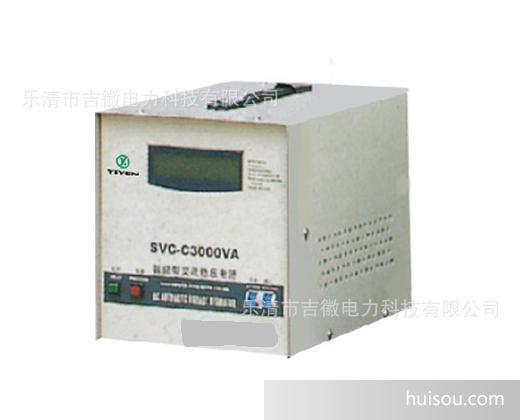 专业供应svc-20kva系列稳压器