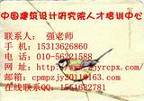 北京一级建造师培训s北京一级建造师培训时间s西安建造师培训班