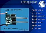 优质MR16射灯电源
