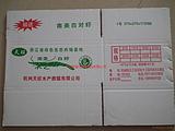 长期生产供应能发牌通用包装箱