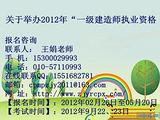 陕西建造师培训班a2012二级建造师培训a杭州一级建造师培训
