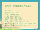 天津一级建造师培训x二级建造师网上培训c安徽二级建造师培训