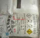 供应海化牌亚硝酸钠