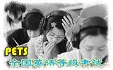 深圳南山公共英语三级(PETS-3)培训