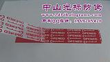 防伪标签、OPP透明镭射标贴