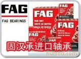 FAG HK3016轴承