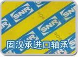 SNR 7318AC/DB轴承