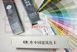 中国建筑色卡CBCC1026色