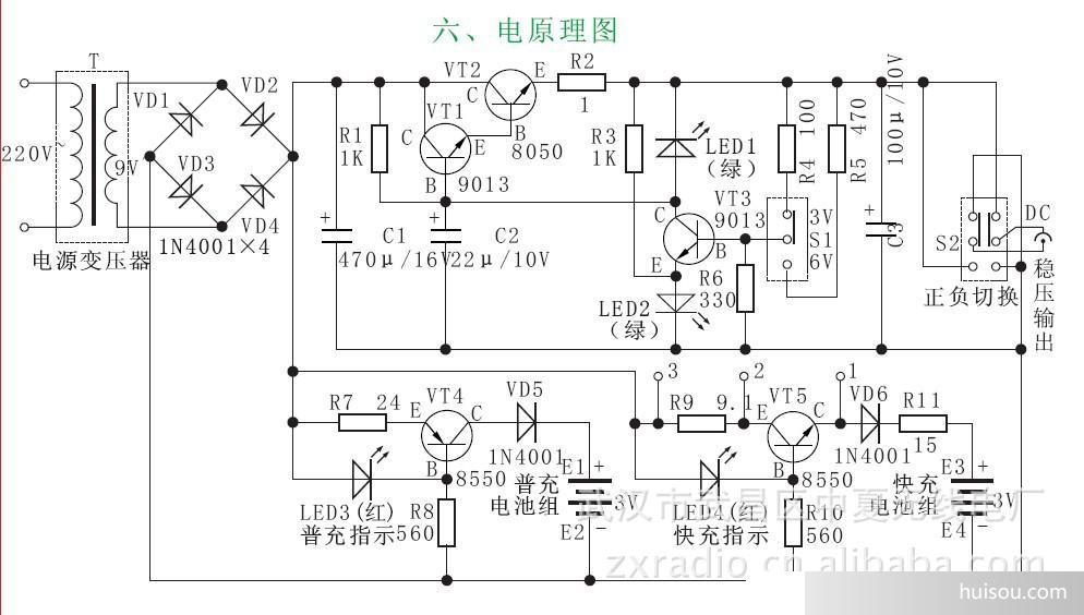 中夏牌zx2052型直流稳压电源充电器教学套件