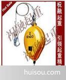 供应SL远藤系列弹簧平衡器/高空作业弹簧平衡器/日本一级代理品牌