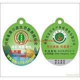 水产品防伪标签印刷PVC防伪吊牌制作公司
