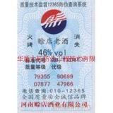 桂林镭射激光防伪标签印刷公司