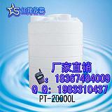 20吨塑料水桶 20000升塑料水塔 20立方塑料水箱 20吨塑料储罐