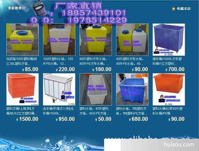 储运容器价格_1吨塑料水桶/成都1吨pe储水罐/南宁