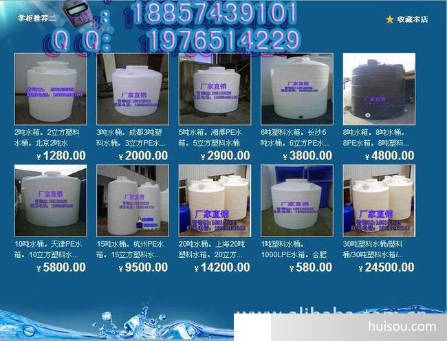 1吨塑料水桶/成都1吨pe储水罐/南宁塑料水箱/塑料水桶