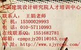 天津一级建造师培训x唐山二级建造师培训z威海建造师考试资料