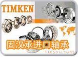 TIMKEN 560/552DC轴承