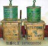 汞哪里买=汞什么价格=汞多少钱=找成都佳盛化工