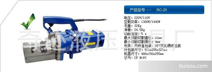 rc-25便携式插电液压钢筋切断机 钢筋剪 220v电压