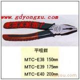 供应MTC-E40平咀钳 MTC电工钳 MTC8寸钢丝钳