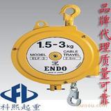 RSB弹簧平衡器 远藤弹簧平衡器 ENDO弹簧吊车 远藤中国区总代
