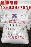 供应厂家批发氯化聚乙烯cpe135A树脂料