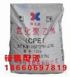 供应厂家批发氯化聚乙烯CPE135B