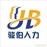 深圳劳务派遣公司 代签劳动合同 深圳人才租赁公司