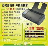扫描联网管理网络传真服务器COFAX