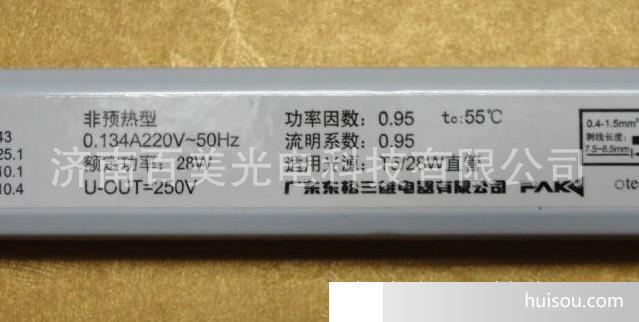 三雄极光t5镇流器2*14w/21w/28w(一拖二)接线柱型