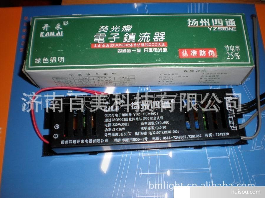 供应荧光灯电子镇流器