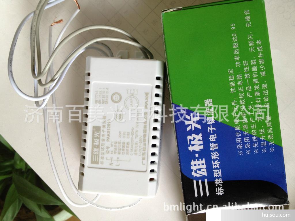 极光32w环形管电子镇流器