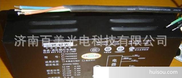 三雄极光hid电感镇流器箱pak999034 70w/150w金卤灯专用电器箱