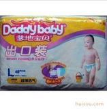 爹地宝贝纸尿裤哪里批发进货 哪家网站便宜