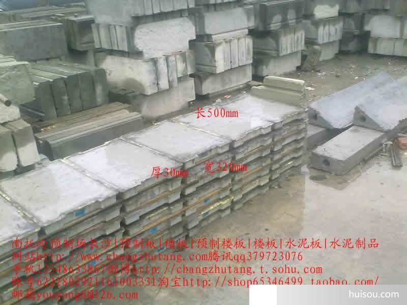 预制水泥楼板结构图