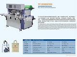 YF-SH800/550无纺布袋软手把烫合机