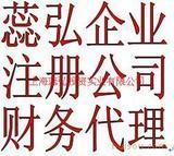 松江公司注册 松江代理记账 松江财务咨询