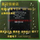 进口电脑GPU显卡芯片G86-603-A2/10年/全新原装黑胶现货