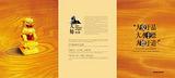 宝安海报设计|福田报海设计|彩页设计|福田宣传页设计