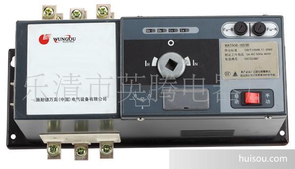 供应WATSG-32/4自动转换开关 供应WATSG-800/3自动转换开关 供应WATSG-630/3自动转换开关 供应WATSG-500/3自动转换开关 供应WATSG-400/3自动转换开关 供应WATSG-320/3自动转换开关 供应WATSG-250/3自动转换开关 供应WATSG-200/3自动转换开关 供应WATSG-160/3自动转换开关 供应WATSG-125/3自动转换开关 供应WATSG-100/3自动转换开关 供应WATSG-63/3自动转换开关 WATSG双电源转换开关WATSN