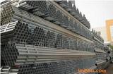 (厂家直销)杭州分部 优质镀锌管