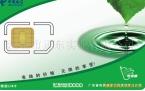 接触式IC卡加工 游戏卡 充值卡 电信刮刮卡