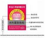 火炬防伪印刷公司提供数码防伪商标加工印刷,价格合理,交货准时